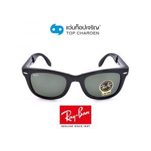 แว่นกันแดด RAY-BAN WAYFARER รุ่น RB4105 สี 601 ขนาด 50 (กรุ๊ป A98)