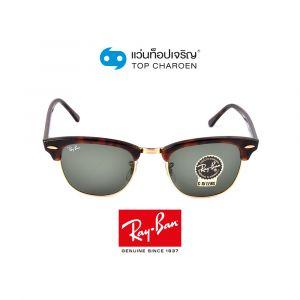 แว่นกันแดด RAY-BAN CLUBMASTER รุ่น RB3016 สี W0366 ขนาด 49 (กรุ๊ป A108)
