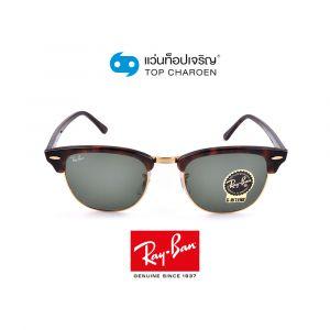 แว่นกันแดด RAY-BAN CLUBMASTER รุ่น RB3016 สี W0366 ขนาด 51 (กรุ๊ป A108)