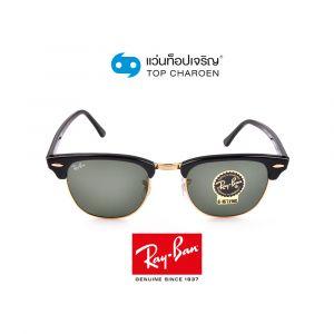 แว่นกันแดด RAY-BAN CLUBMASTER รุ่น RB3016 สี W0365 ขนาด 49 (กรุ๊ป A108)