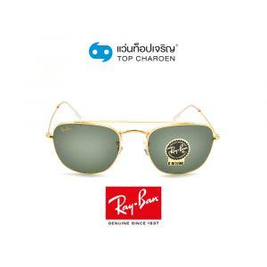 แว่นกันแดด RAY-BAN  รุ่น RB3557 สี 919631 ขนาด 51 (กรุ๊ป A108)