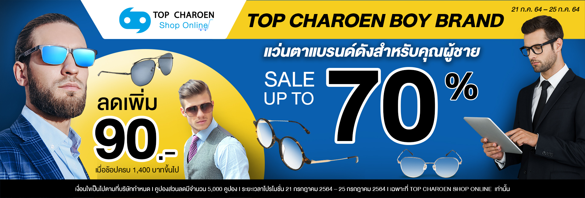 Top Charoen Boy Brand