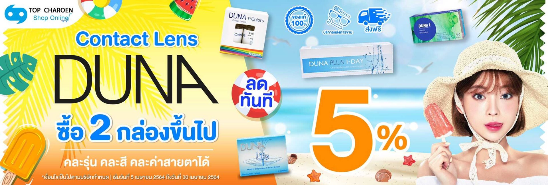 Contact Lens Duna ซื้อ 2 กล่องขึ้นไป ลดทันที 5%
