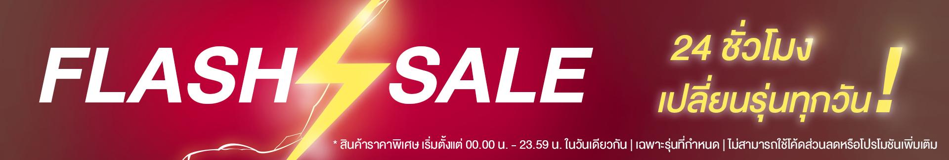 Flash Sale Shop Online