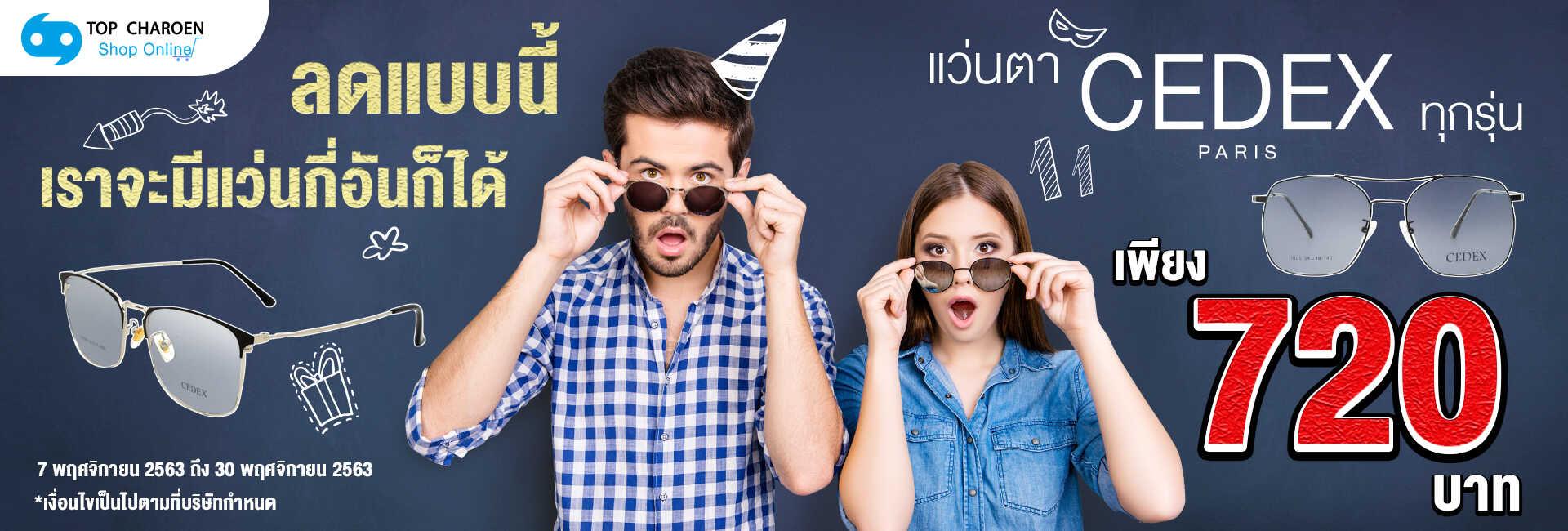 แว่นตา Cedex ทุกรุ่น ลดเหลือ 720 บาท