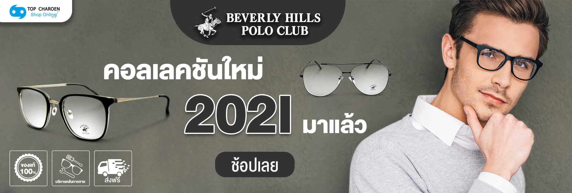 https://shoponline.topcharoen.co.th/brands/beverly-hills-polo-club.html