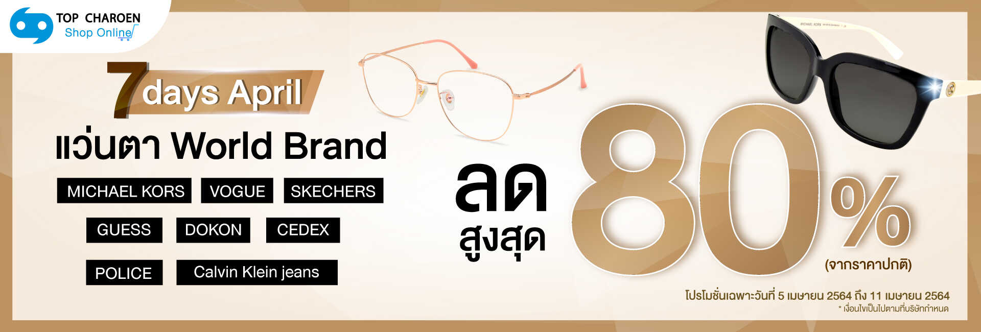 7 Days April แว่นตา World Brand ลดสูงสุด 80%