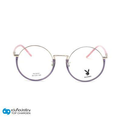 แว่นตา PLAYBOY (เพลย์บอย) รุ่น P56001C6
