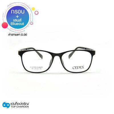 แว่นตา CEDEX (ซีเด็กซ์) รุ่น 387C1 + เลนส์ Bluecut ไม่มีค่าสายตา