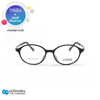 แว่นตา CEDEX (ซีเด็กซ์) รุ่น 8316C12 + เลนส์ Bluecut ไม่มีค่าสายตา