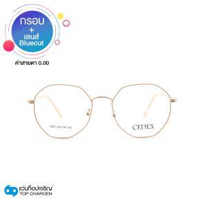 แว่นตา CEDEX (ซีเด็กซ์) รุ่น 1802C6 + เลนส์ Bluecut ไม่มีค่าสายตา