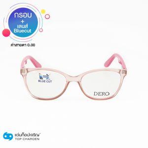 กรอบแว่นเด็ก DERO รุ่น D115C2 + เลนส์ Bluecut ไม่มีค่าสายตา