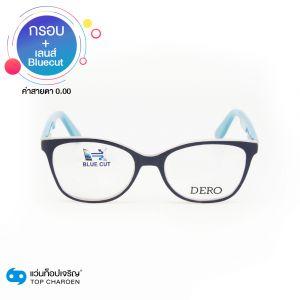 กรอบแว่นเด็ก DERO รุ่น D115C1 + เลนส์ Bluecut ไม่มีค่าสายตา