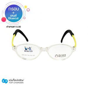 กรอบแว่นเด็ก DERO รุ่น D122C4 + เลนส์ Bluecut ไม่มีค่าสายตา
