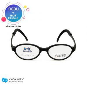 กรอบแว่นเด็ก DERO รุ่น D122C1 + เลนส์ Bluecut ไม่มีค่าสายตา