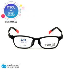 กรอบแว่นเด็ก DERO รุ่น D164C1 + เลนส์ Bluecut ไม่มีค่าสายตา