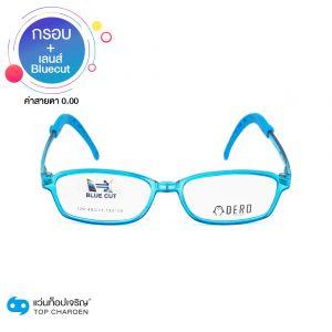 กรอบแว่นเด็ก DERO รุ่น D129C6 + เลนส์ Bluecut ไม่มีค่าสายตา