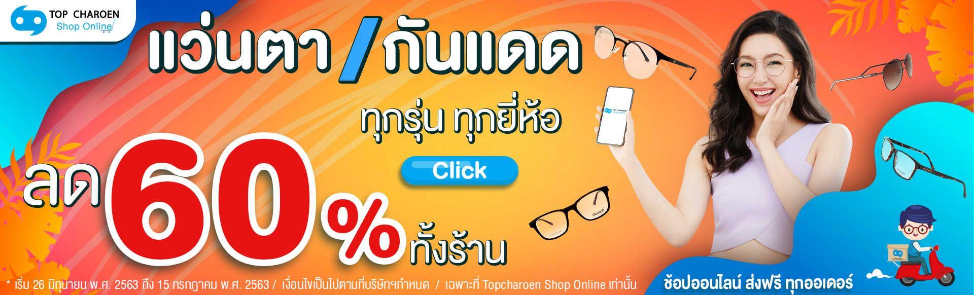 แว่นตา และแว่นกันแดด ลด 60% ทั้งร้าน