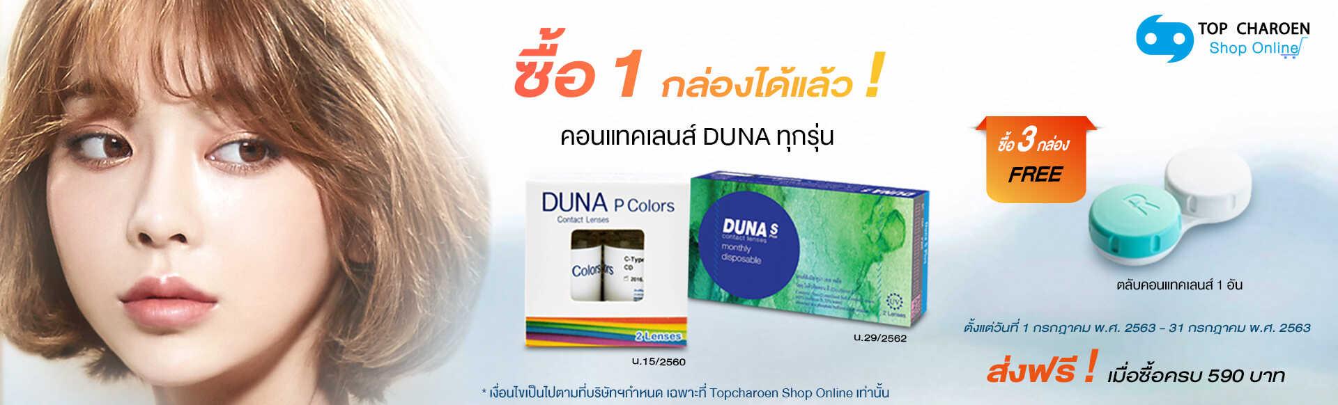 คอนแทคเลนส์ DUNA ทุกรุ่น ลด 5% FREE! ตลับคอนแทคเลนส์
